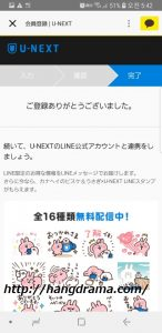 U-NEXT登録画面9