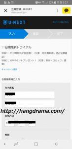 U-NEXT登録画面2