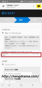U-NEXT登録画面6