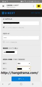 U-NEXT登録画面3