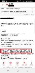 U-NEXT登録画面12