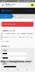 U-NEXT登録画面4
